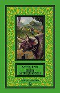 Кир Булычев - Жизнь за трицератопса (сборник)