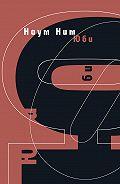 Наум Ним -Юби: роман