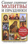 Сборник -Самые главные молитвы и праздники