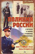 И. Тарасов -Полиция России. История, законы, реформы