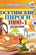 С. П. Кашин -Осетинские пироги. 1000 и 1 рецепт