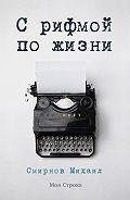 Михаил Смирнов - С рифмой по жизни (сборник)