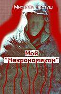 Михаэль Фартуш -Мой «Некрономикон»