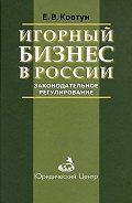 Евгений Ковтун -Игорный бизнес в России. Законодательное регулирование