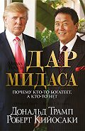 Дональд Трамп -Дар Мидаса