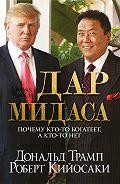 Роберт Тору Кийосаки - Дар Мидаса
