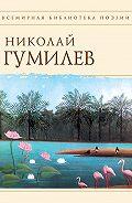 Николай Гумилев -Стихотворения