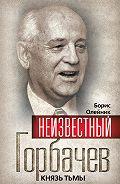 Филипп Бобков -Неизвестный Горбачев. Князь тьмы (сборник)