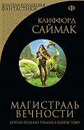 Клиффорд Дональд Саймак -Магистраль вечности (сборник)