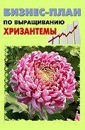 А. С. Бруйло -Бизнес-план по выращиванию хризантемы