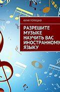 Юлия Полюшко - Разрешите музыке научить Вас иностранному языку