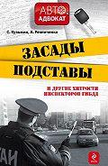 С. Кузьмин -Засады, подставы и другие хитрости инспекторов ГИБДД