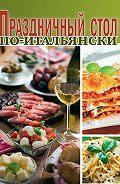 Сборник рецептов -Праздничный стол по-итальянски