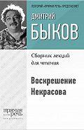 Дмитрий Львович Быков -Воскрешение Некрасова