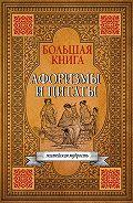 Сборник афоризмов - Большая книга афоризмов, житейской мудрости и цитат