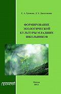 Л. Давлетшина -Формирование экологической культуры младших школьников