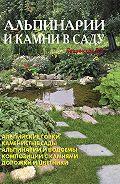 В. В. Лещинская -Альпинарии и камни в саду