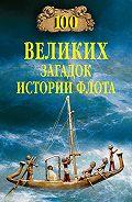 С. Н. Зигуненко -100 великих загадок истории флота