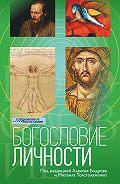Коллектив Авторов -Богословие личности