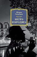 Жорж Сименон -Мегрэ и бродяга