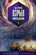 Олег Фейгин - Взрыв мироздания
