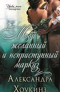 Александра Хоукинз - Мой желанный и неприступный маркиз