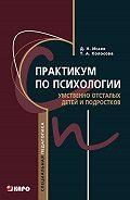 Татьяна Колосова - Практикум по психологии умственно отсталых детей и подростков