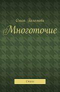 Ольга Пахомова -Многоточие. Стихи