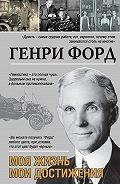 Генри Форд - Моя жизнь. Мои достижения