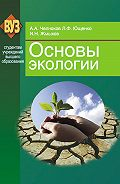 Иван Жмыхов -Основы экологии