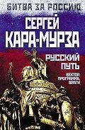 Сергей Кара-Мурза -Русский путь. Вектор, программа, враги