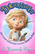 Олег Юрьевич Рой -Её Высочество Фрося (с цветными иллюстрациями)