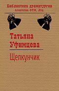 Татьяна Уфимцева - Щелкунчик