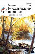 Альманах  -Альманах «Российский колокол». Спецвыпуск «Осенний поцелуй»