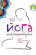 Дороти Гуэрра -Йога для беременных