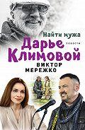 Виктор Мережко -Найти мужа Дарье Климовой (сборник)