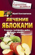 Юрий Константинов -Лечение яблоками. От варикоза, тромбофлебита, диабета, подагры, ожирения…