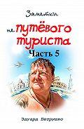 Эдуард Петрушко -Заметки непутёвого туриста. Часть 5