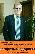 Александр Лихач -Психофизиологические алгоритмы здоровья. Немедикаментозное лечение