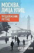 Олег Фочкин -Москва. Лица улиц. Продолжение легенд