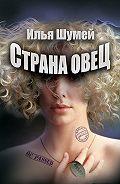 Илья Шумей -Страна овец