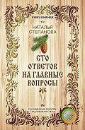 Наталья Ивановна Степанова -Сто ответов на главные вопросы