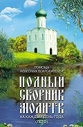 Таисия Олейникова - Помощь небесных покровителей. Полный сборник молитв на каждый день года (лето)