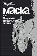Андрей Райдер -Маска, или Формула идеальной жены