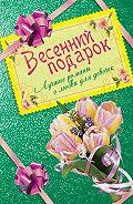 Ирина Щеглова -Весенний подарок. Лучшие романы о любви для девочек