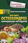 Юрий Константинов -Лечим остеохондроз народными методами