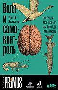 Ирина Якутенко -Воля и самоконтроль: Как гены и мозг мешают нам бороться с соблазнами