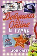 Зои Сагг -Девушка Online. В турне