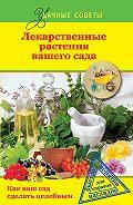 Юрий Горбунов -Лекарственные растения вашего сада