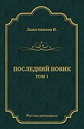 Иван Лажечников -Последний Новик. Том 1